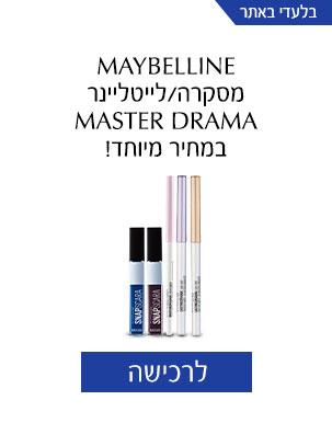 maybelline מסקרה/ליילנייר MASTER DRAMA במחיר מיוחד