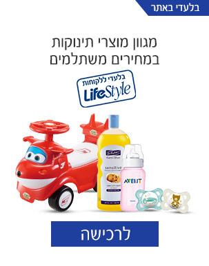 מגוון מוצרי תינוקות במחירים משתלמים