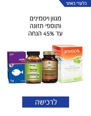 מגוון ויטמינים ותוספי תזונה עד 45% הנחה