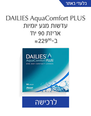 dailies AquaComfort plus עדשות מגע יומיות אריזת 90 יחידות ב-229.90 שח