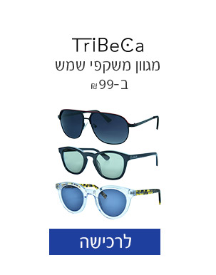 Tribeca משקפי שמש ב- 99.90 שח