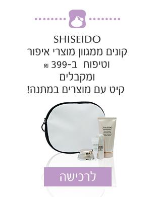 SHISEIDO קונים ממגוון מוצרי איפור וטיפוח ב-399 ומקבלים קיט עם מוצרים במתנה!