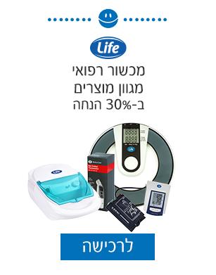 לייף מכשור רפואי מגוון מוצרים ב-30% הנחה