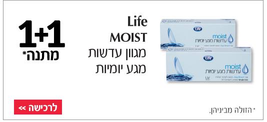 Life MOIST מגוון עדשות מגע יומיות 1+1 מתנה הזולה מביניהן