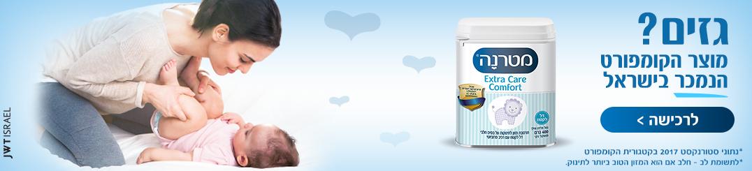 גזים? מוצר הקומפורט הנמכר בישראל. נתוני סטורנקסט 2017 בקטגורית הקומפורט. לתשומת לב - חלב אם הוא המזון הטוב ביותר לתינוק.