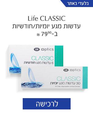 life_classic עדשות מגע יומיות/חודשיות ב-98.90 שח