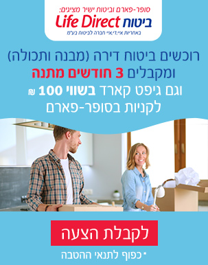 Life Direct רוכשים ביטוח דירה (מבנה ותכולה) ומקבלים 3 חודשים מתנה וגם גיפט קארד בשווי 100 שח לקניות בסופר-פארם