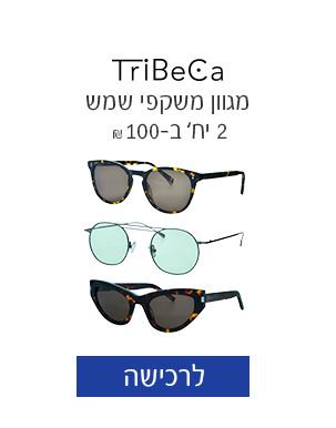 Tribeca מגוון משקפי שמש 2 יחידות ב-100 שח
