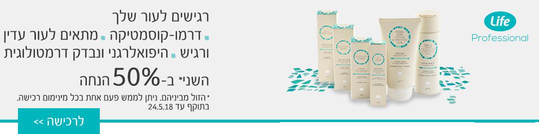 Life Professional רגישים לעור שלך דרמו-קוסמטיקה מתאים לעור עדין ורגיש היפואלרגני ונבדק דרמטולוגית השני ב-50 % הנחה הזול מביניהם ניתן לממש פעם אחת בכל מינימום רכישה בתוקף עד 24.5.18