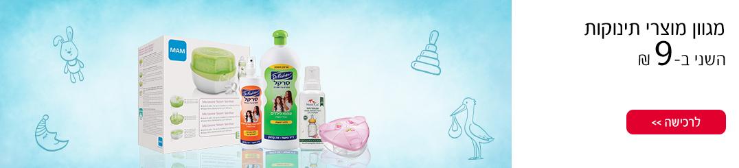 מגוון מוצרי תינוקות השני ב-9 שח