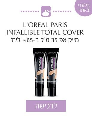 loreal PARIS INFALLIBLE TOTAL COVER מייק אפ 35 מ