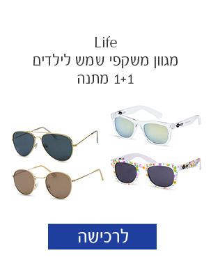 life מגוון משקפי שמש לילדים 1+1 מתנה