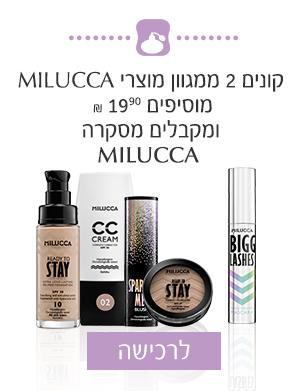 קונים 2 ממגוון מוצרי MILUCCA מוסיפים 19.9 ש