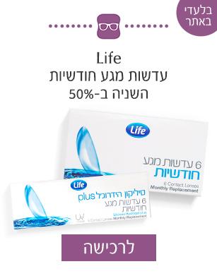 Life עדשות מגע חודשיות השני ב-50% הנחה