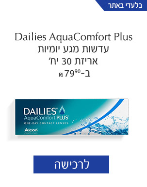 Dailies AquaComfort Plus עדשות מגע יומיות אריזת 30 יח' ב - 79.90 ₪