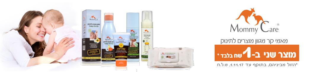 Mommy Care מאמי קר מגוון מוצרים לתינוק מוצר שני ב-1 שח בלבד הזול מביניהם. בתוקף עד 1.11.17 ט.ל.ח