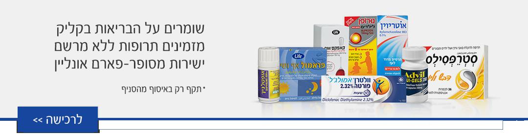 שומרים על הבריאות בקליק מזמינים תרופות ללא מרשם ישירות מסופר-פארם אונליין תקף רק באיסוף מהסניף
