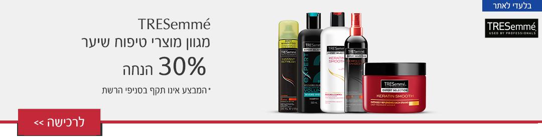 TRESemme מגוון מוצרי טיפוח שיער 30% הנחה המבצע אינו תקף בסניפי הרשת