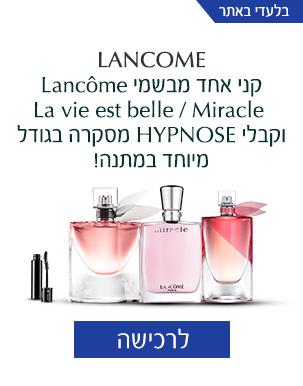 LANCOME קונים בישום La vie est belle/Miracle ומקבלים היפנוז מסקרה 2 מ