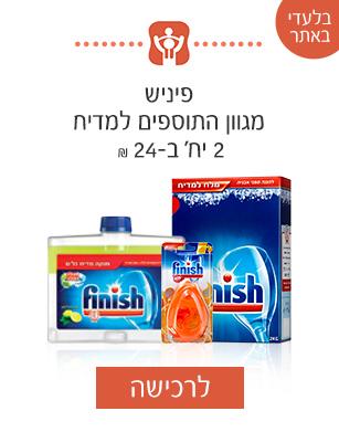 פיניש מגוון התוספים למדיח 2 יח' ב-24ש''ח