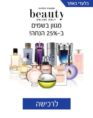 beauty ONLINE  מגוון* בשמים  25% הנחה