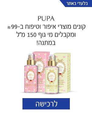 PUPA קונים מוצרי איפור וטיפוח ב-99 ש
