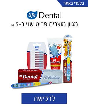 Life Dental מגוון* מוצרים פריט שני ב 5 ש''ח