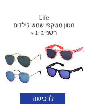 לייף מגוון* משקפי שמש לילדים השני ב - 1 שח