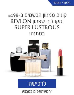 REVLON קונים ממגוון* הבשמים ב199 ₪ ומקבלים שפתון סופר לסטרוס במתנה