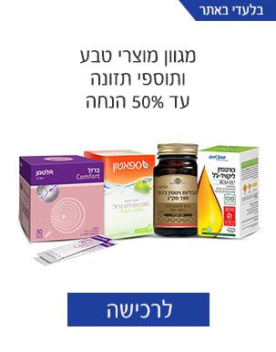 מגוון מוצרי טבע ותוספי תזונה עד 50% הנחה