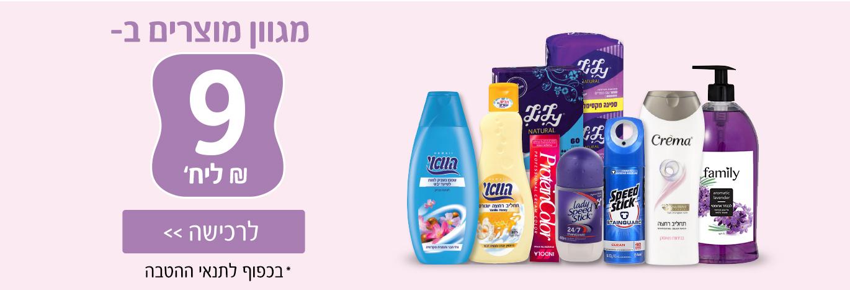מגוון מוצרים ב-9 שח ליחידה בכפוף לתנאי ההטבה