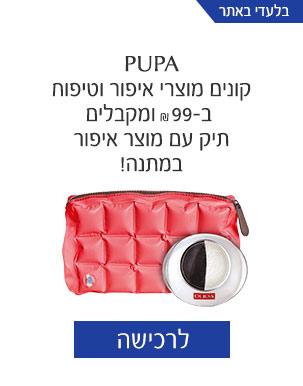 PUPA קונים מוצרי איפור וטיפוח ב-99 שח ומקלבים תיק עם מוצר איפור במתנה!