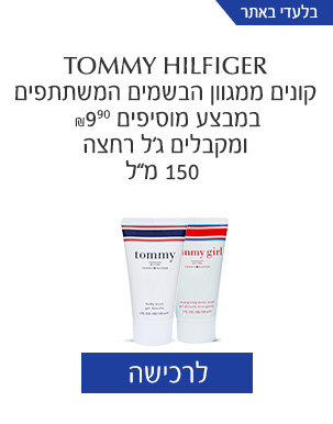 TOMMY HILFIGER קונים ממגוון הבשמים המשתתפים במבצע מוסיפים 9.90 שח ומקבלים גל רחצה 150 מל