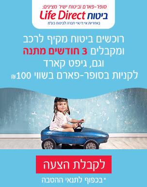 ביטוח Life Direct רוכשים ביטוח מקיף לרכב ומקבלים 3 חודשים מתנה וגם, גיפט קארד לקניות בסופר-פארם בשווי 100 שח