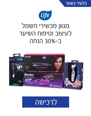 Life מגוון* מכשירי חשמל לעיצוב וטיפוח השיער ב-30% הנחה