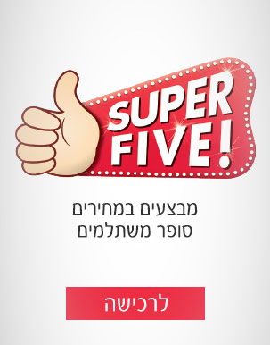 super five מבצעים במחירים סופר משתלמים