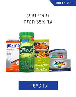 מגוון* מוצרי טבע עד 35% הנחה
