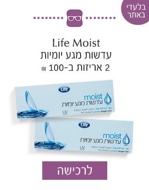 life-moist עדשות מגע יומיות 2 אריזות ב-100 ש