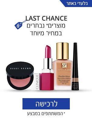 last chance מוצרים נבחרים במחיר מיוחד