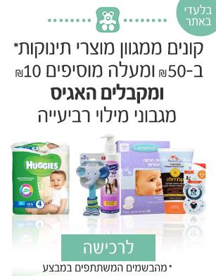 קונים ממגוון מוצרי תינוקות* ב-50 ש
