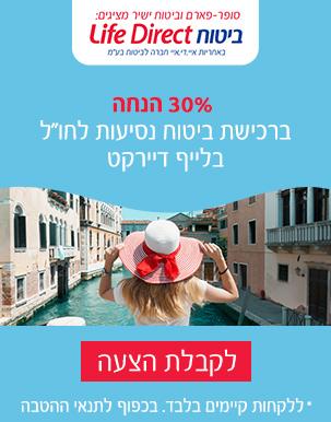 ביטוח life direct 30% הנחה ברכישת ביטוח נסיעות לחו