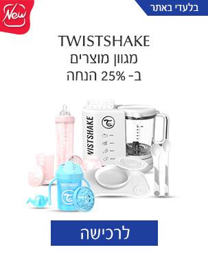 TWISTSHAKE מגוון מוצרים ב-25% הנחה
