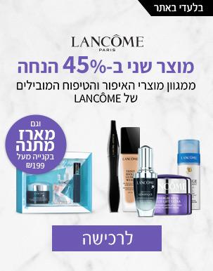LAMCOME מוצר שני ב-45% הנחה ממגוון מוצרי האיפור והטיפוח המובילים של