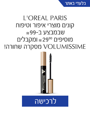 L'OREAL PARIS קונים מוצרי איפור וטיפוח שבמבצע ב-99 ש