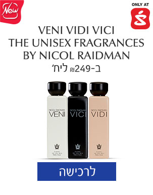 veni vidi vici the unisex pragances by NICOL RAIDMAN ב-249 שח ליחידה