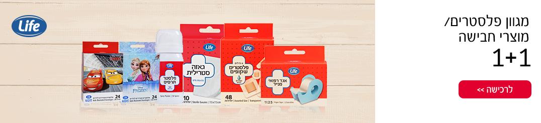 לייף מגוון פלסטרים/מוצרי חבישה 1+1
