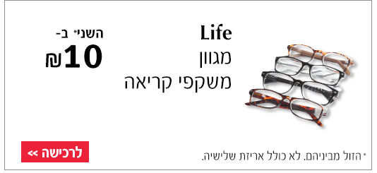Life מגוון משקפי קריאה השני ב-10 שח הזול מביניהם. לא כולל אריזת שלישיה.