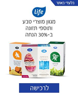 מגוון מוצרי טבע ותוספי תזונה ב-30% הנחה