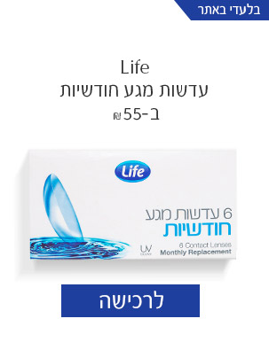 life עדשות מגע חודשיות* ב-55 שח