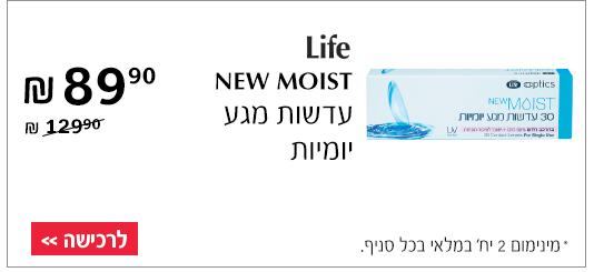 Life NEW MOIST עדשות מגע יומיות 89.90 שח במקום 129.90 שח מינימום 2 יח במלאי בכל סניף